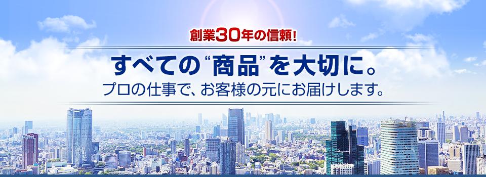 大阪、兵庫、京都の家電宅配、組立、設置なら窪田梱包サービスまで
