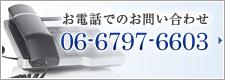 お電話でのお問い合わせ 06-6797-6603